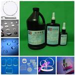ASOKLID牌UV-3162寶石、玻璃棱鏡、光學鏡片無影膠