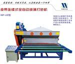 福建泉州海鑫全自动玻璃打砂机 玻璃磨砂机