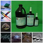 ASOKLID牌UV-3162寶石加工、玻璃棱鏡粘接UV膠水