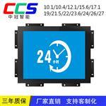 中冠智能22寸宽屏金属材质工业显示器 嵌入式 电容触摸屏