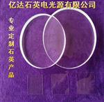 耐高温石英玻璃片石英片圆片透明石英观察片光学镜片的定做