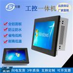 嵌入式工业平板电脑8寸工控一体机无风扇双网口