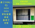 深圳供应LI+AL+SI离子强化应力仪FSM6000LEUV