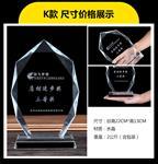 珠海市透明水晶琉璃奖座定制做厂家