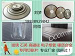 河北沧州玻璃管专用切割片