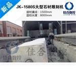 大型石材雕刻机厂家 JK-1580S大型石材雕刻机