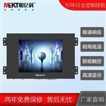 MEKT明亿科  6.4寸船舶铁路工业嵌入式控制触摸显示器