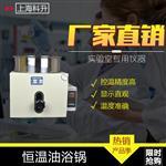 自動升降式恒溫油浴鍋HH-ZKYY-2-5L油浴槽