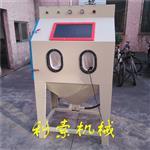 自貢噴砂機 自貢優質手動噴砂機