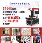 PP塑料激光切割机 塑料手账绘画模板激光雕刻镂空机