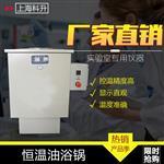 上海科升HH-ZKYY-10-50L不升降恒温油浴锅