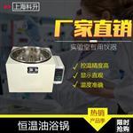 恒溫油浴鍋HH-ZKYY-2-5L不升降數顯油浴槽