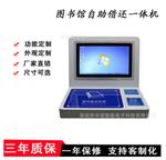 定制15.6/18.5寸借还书一体机 图书馆专用 带RFID