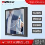 MEKT明億科 15/19/17寸嵌入式觸摸顯示器