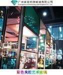夾彩色藝術玻璃/廣州卓越特種玻璃