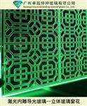3D激光内雕导光艺术玻璃(定制)