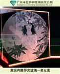 導光藝術玻璃/激光鐳雕玻璃