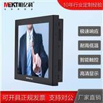 MEKT明億科 10.4寸嵌入式觸摸顯示器 工業LED顯示器