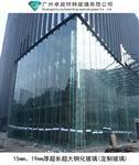 超大超長鋼化玻璃15、19mm