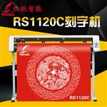 濟南紅帆RS1120C即時貼電腦刻字機