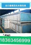 出口级规范化木箱包装