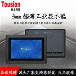 10.1寸超薄嵌入式显示器16:9宽屏 防水防尘触摸显示屏厂