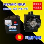 UV光固机 1KW手提箱式UV光油、无影胶光固化机