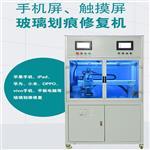 深圳捷科玻璃划痕修复JKDMSB屏幕修复