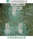 銀行專用防彈玻璃