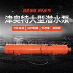 高壓雙吸礦用潛水泵SXQK1100系列自平衡潛水電泵