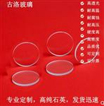 超薄  耐高温玻璃 石英玻璃  可定做可打孔,可来图加工定制