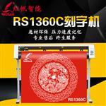 濟南紅帆RS1360C不干膠電腦刻字機
