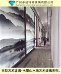 室內定制水墨山水畫夾膠藝術玻璃
