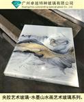 水墨山水畫定制夾膠玻璃