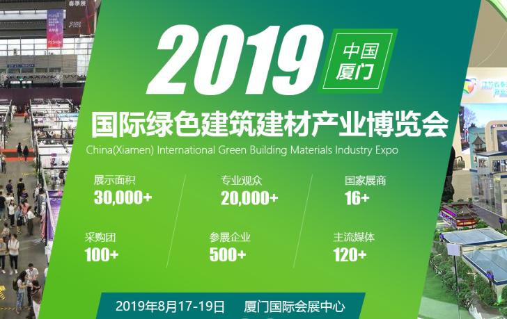 第八届中国(厦门)国际门窗幕墙展览会