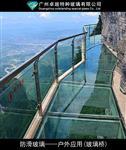 定制式高強度永久防滑玻璃