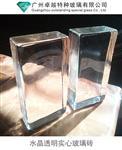 廣州實心透明玻璃磚