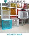 廣州卓越特種玻璃空心玻璃磚