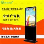 立式广告机红外触摸显示屏满足广告和查询双功能
