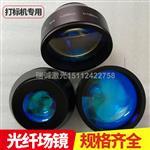 瑞诚光电专业生产光纤激光打标机场镜镜头 150X150 17
