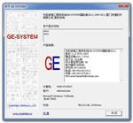 無機玻璃工程師系統(國際版)