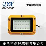 SW8140-60W防爆LED泛光灯生产厂家供应