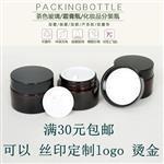 棕色千亿国际966膏霜瓶眼影分装瓶化妆品瓶5-50毫升膏霜瓶