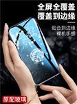 华为手机玻璃贴膜 华为手机钢化膜 华为手机玻璃膜