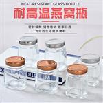 高檔燕窩瓶耐高溫玻璃瓶即食燕窩分裝瓶
