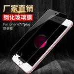 适用苹果6iPhone6s/7/7plus/8P一体全屏保护膜手机钢化玻璃保护膜