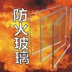 5mm防火玻璃 定制加工 单片窗户防火玻璃 视窗防火玻璃