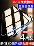 三星Note10水凝膜S7edge手机膜Note10pro隐形防爆S6edge plus贴膜 举报 本产品支持七天无理由退货