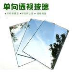 特種玻璃單向透視