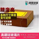 长期稳定供应0.5mm,0.7mm高硼硅玻璃 实验室耐高温